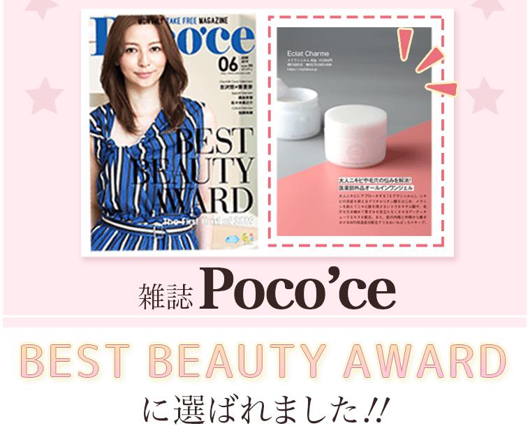 エクラシャルムBest Beauty Award